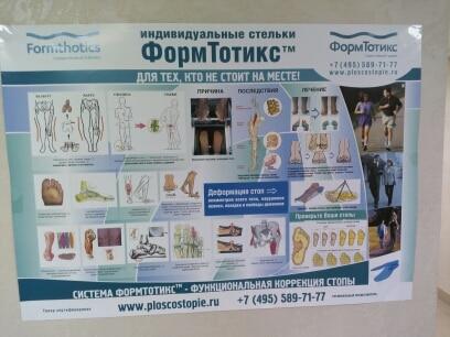 Плакат у остеопата